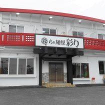 軟水器浄水器導入実績:らぁ麺屋 彩り(名護市:らーめん店)