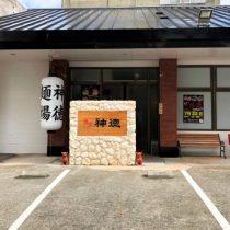 軟水器浄水器導入実績:麺場 神徳(那覇市:らーめん、つけ麺)