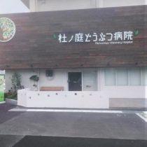 軟水機浄水器導入実績:杜ノ庭どうぶつ病院(西原町:動物病院)