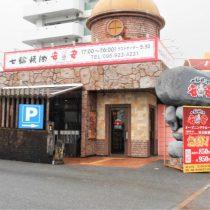軟水機浄水器導入実績:七輪焼肉安安 比屋根店(沖縄市:焼肉店)