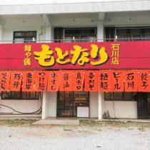 軟水器浄水器導入実績:麺や偶もとなり石川店(うるま市:らーめん店)