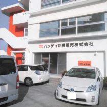 軟水機浄水器導入実績:バンザイ沖縄販売株式会社(浦添市:自動車整備、機械工具販売)