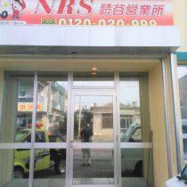 軟水機浄水器導入実績:NRS琉球(読谷村:ロードサービス)