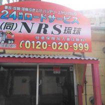 軟水機浄水器導入実績:NRS琉球(宜野湾市:ロードサービス)