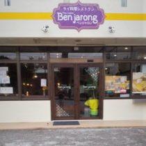 軟水器浄水器導入実績:タイ料理レストラン ベンジャロン(宜野湾市:タイ料理)
