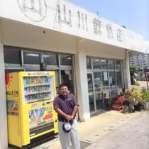 軟水機浄水器メンテナンス:山川鮮魚店 (金武町:鮮魚店)