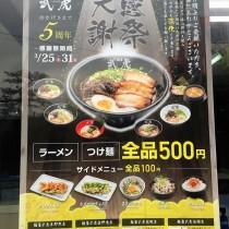 麺屋武虎3月25日~大感謝祭開催しますよ