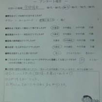 お客様アンケート:防水工事・塗装工事