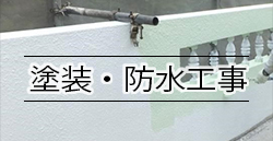 塗装・防水工事
