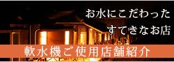水処理機導入店舗紹介